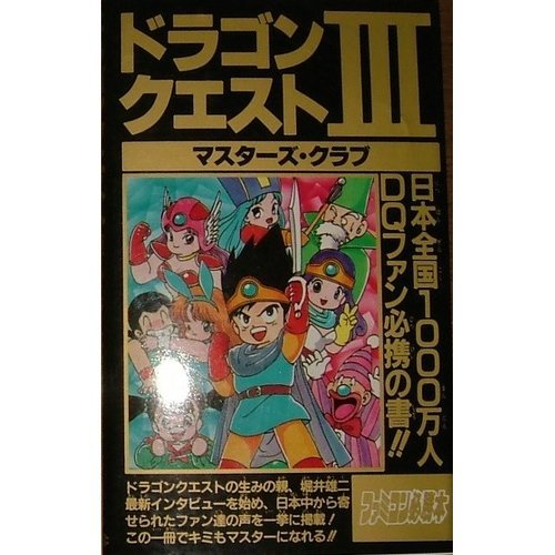 9784880634876: Dragon Quest 3 Masters Club (NES winning book) (1988) ISBN: 4880634875 [Japanese Import]