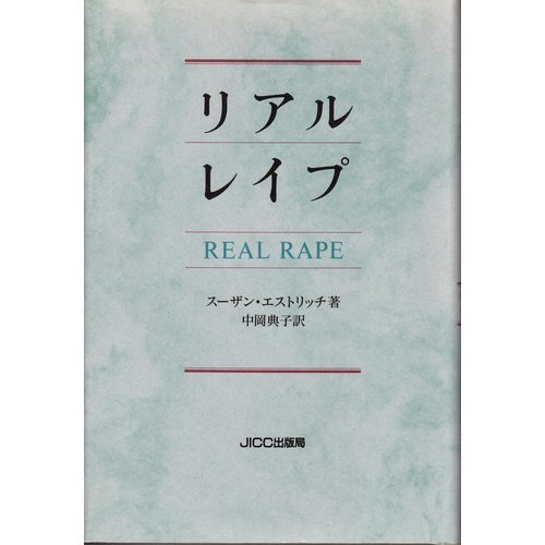 9784880638072: Real Rape: How the Legal System Victimizes Women Who Say No [Japanese Edition]
