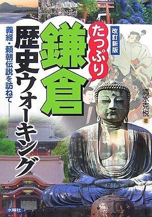 Visiting Yoshitsune, Yoritomo legend - Kamakura history: Katsuyoshi Shimizu