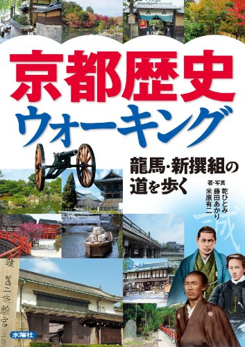 9784880652788: I walk down the street of Ryoma-Shinsengumi - Kyoto history Walking (2011) ISBN: 4880652784 [Japanese Import]