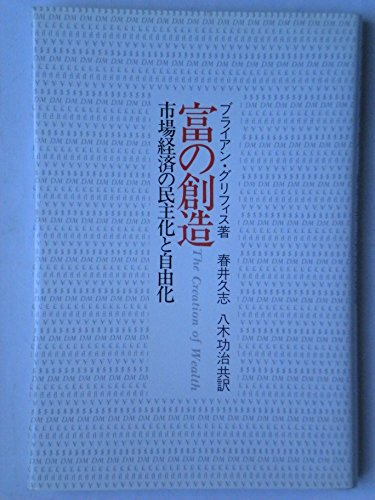 9784880682242: Liberalization and democratization of the market economy - wealth creation (1990) ISBN: 4880682241 [Japanese Import]