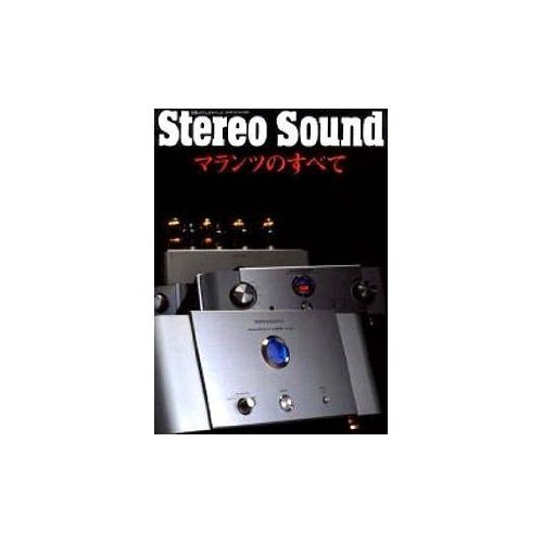 Stereo Sound: All About Marantz (Japanese