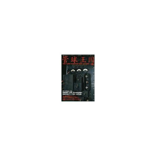 9784880731339: Quarterly tube kingdom vol.38 (separate stereo sound) (2005) ISBN: 4880731331 [Japanese Import]