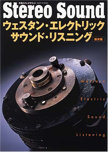 9784880731766: Western Electric Sound listening (2007) ISBN: 4880731765 [Japanese Import]