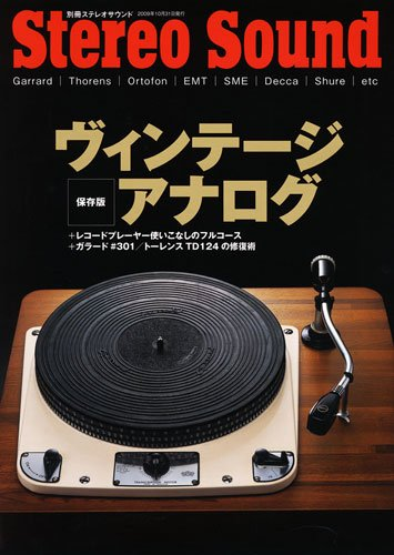 9784880732114: Stereo Sound 'Top-sounding Vintage Analog-audio Components' Book Fm Tunor (stereo sound)