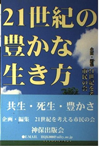 9784880740249: Rich way of life in the 21st century - Harmony with life and death, richness (1998) ISBN: 4880740241 [Japanese Import]