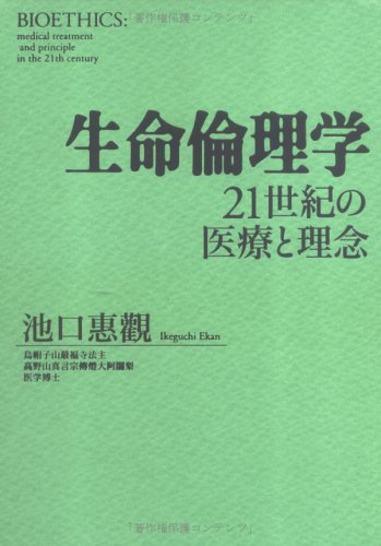 9784880861043: And philosophy of medical bioethics 21st Century (2006) ISBN: 4880861049 [Japanese Import]
