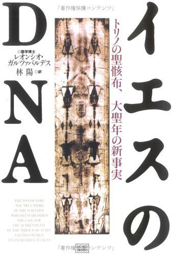9784880861074: Holy Shroud of Turin of DNA-Jesus, revelation of the Great Jubilee (2000) ISBN: 4880861073 [Japanese Import]