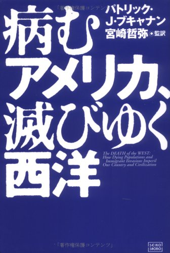 9784880861388: American suffering, Western you, and you will perish (2002) ISBN: 4880861383 [Japanese Import]