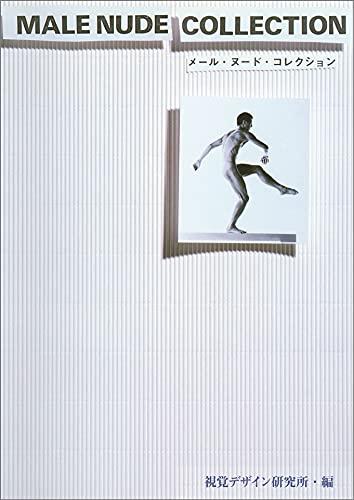 "Mail Nude Collection (owl art series) (1994): Shikaku Dezain KenkyuÌ""jo."