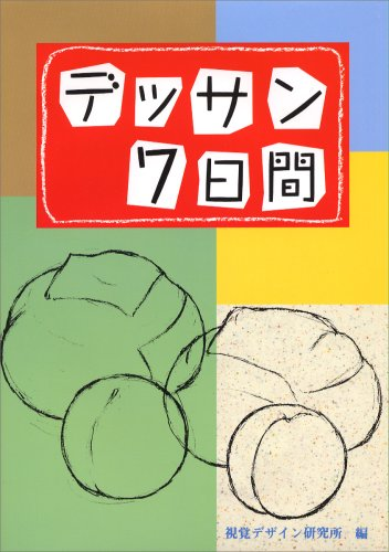 9784881081211: 7 Days drawing (1996) ISBN: 4881081217 [Japanese Import]