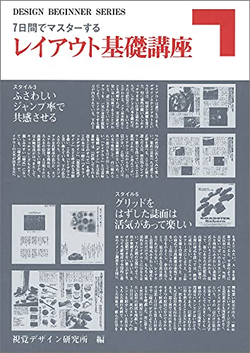 9784881081433: Layout basic course to master in 7 days (DESIGN BEGINNER SERIES) (1998) ISBN: 4881081438 [Japanese Import]