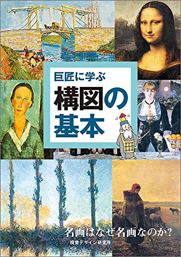 9784881082058: Basics of composition to learn to master - why good pictures whether the masterpiece? (2009) ISBN: 4881082051 [Japanese Import]