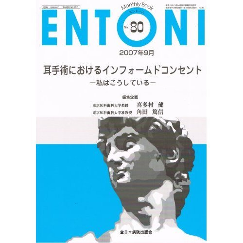 9784881174289: The informed consent in ear surgery No.80 September '07 ENTONI (2008) ISBN: 4881174282 [Japanese Import]