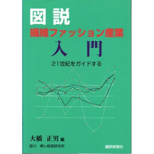 9784881241394: To guide the 21st Century Illustrated textile fashion industry Introduction (2004) ISBN: 4881241397 [Japanese Import]