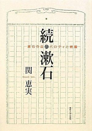 Sequel and parody of Soseki work - Zoku Soseki (2010) ISBN: 4881252437 [Japanese Import]: Senshu ...