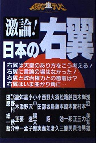 9784881311547: 激論!日本の右翼 (朝まで生テレビ!)
