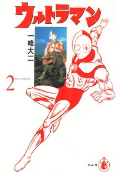 9784881351802: Ultraman - full version (2) (MANGA masterpiece anthology) (1995) ISBN: 488135180X [Japanese Import]