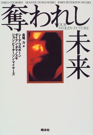 9784881355138: Our Stolen Future [Japanese Edition]