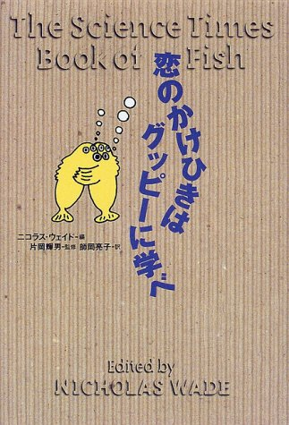 9784881356302: Learn from guppies tactics of love (Science Times) (1998) ISBN: 4881356305 [Japanese Import]