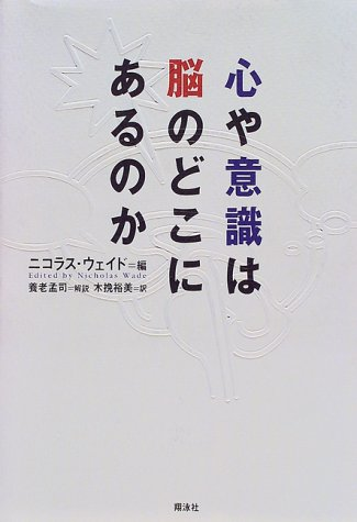 9784881356746: Where in the brain Is there a conscious mind and (1999) ISBN: 4881356747 [Japanese Import]