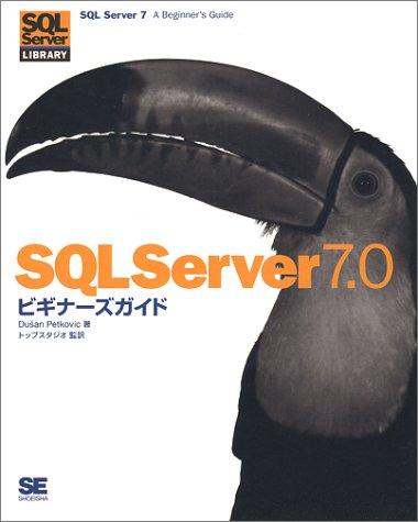 9784881357842: SQLServer7.0 Beginner's Guide (SQL Server LIBRARY) (1999) ISBN: 4881357840 [Japanese Import]