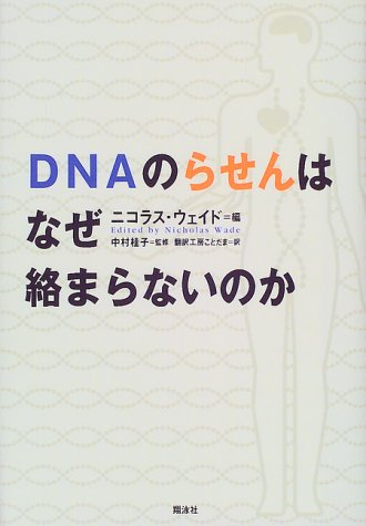 9784881358153: Why helix of DNA do not Karamara (2000) ISBN: 4881358154 [Japanese Import]