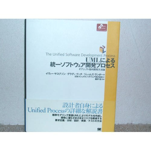 9784881358368: Unified software development process by UML - object-oriented development methodology (Object oriented selection) (2000) ISBN: 4881358367 [Japanese Import]