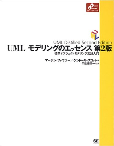9784881358641: Essence of UML modeling - standard object modeling language Introduction (Object oriented selection) (2000) ISBN: 4881358642 [Japanese Import]