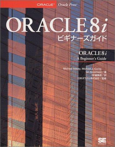9784881358696: ORACLE8i Beginner's Guide (2000) ISBN: 4881358693 [Japanese Import]