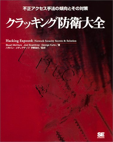 9784881358818: And Countermeasures trend of unauthorized access method - cracking defense Encyclopedia (2000) ISBN: 4881358812 [Japanese Import]
