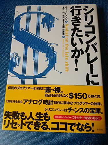 9784881359020: Do you want to go to Silicon Valley! (2000) ISBN: 4881359029 [Japanese Import]