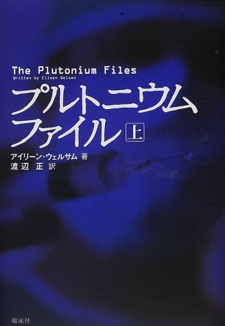 9784881359037: Plutonium file <on> (2000) ISBN: 4881359037 [Japanese Import]