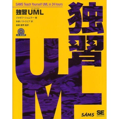 9784881359297: Self-study UML (2000) ISBN: 4881359290 [Japanese Import]