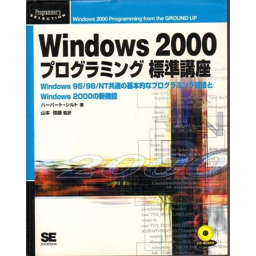 9784881359365: Programming and basic techniques of programming Windows2000 standard course -Windows95/98/NT common new features of Windows2000 (Programmer's SELECTION) (2000) ISBN: 4881359363 [Japanese Import]