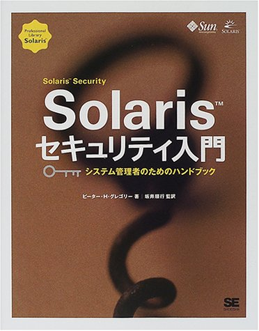 9784881359747: Solaris Security Primer - Handbook for System Administrators (Professional library-Solaris) (2001) ISBN: 4881359746 [Japanese Import]