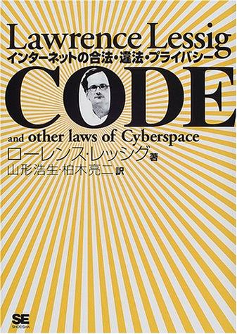 9784881359938: CODE_インターネットの合法・違法・プライバシー