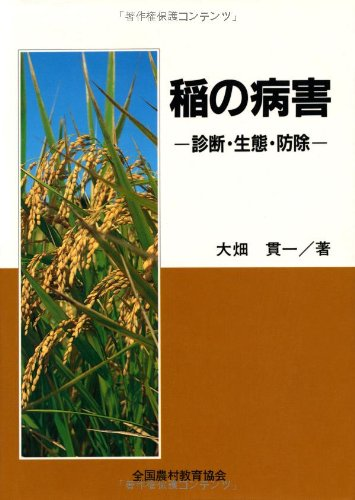 Diagnostic and ecological-control - diseases of rice (1989) ISBN: 4881370375 [Japanese Import]: ...