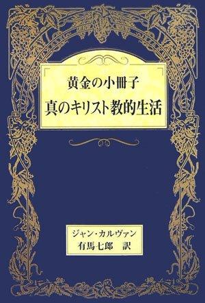 Izumi Shikibu nikki (Zen taiyaku Nihon koten shinsho) (Japanese Edition): Izumi Shikibu