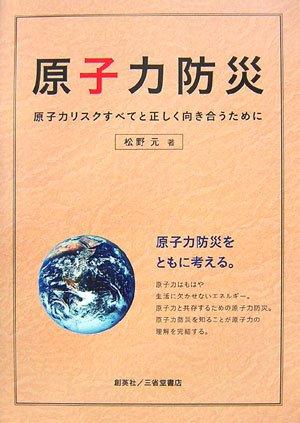 Sarashina nikki (Zen taiyaku Nihon koten shinsho): Sugawara no Takasue