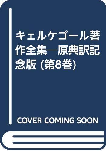 9784881463178: Kierkegaard's work complete works - original text translation Anniversary Edition (Volume 8) (1992) ISBN: 4881463179 [Japanese Import]