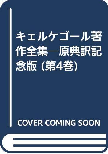 9784881463208: Kierkegaard's work complete works - original text translation Anniversary Edition (Volume 4) (1996) ISBN: 4881463209 [Japanese Import]