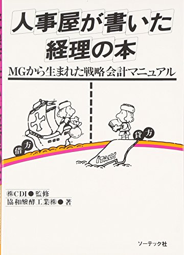 9784881660010: strategy accounting manual that came out of this-MG of the accounting personnel ya wrote (1978) ISBN: 4881660012 [Japanese Import]