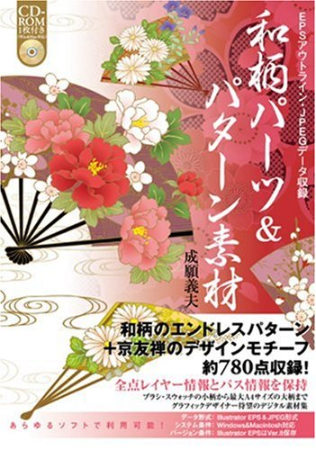9784881666869: Japanese Traditional Patterns with CD-ROM