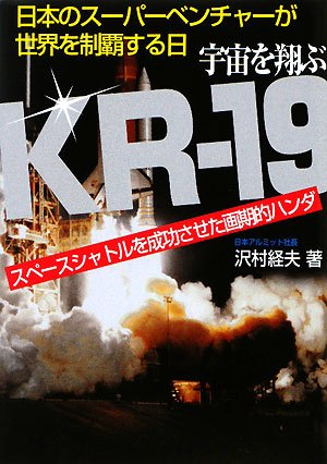 9784881780572: Day when super venture of epoch-making solder Nippon that have succeeded with KR-19-space shuttle that Flies Through universe is to domination the world (2008) ISBN: 4881780573 [Japanese Import]