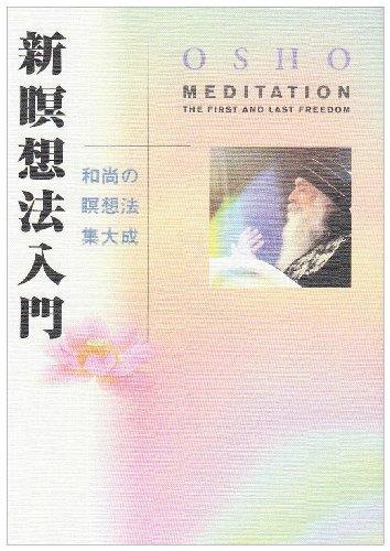9784881781708: Meditation culmination of Osho - New Introduction to meditation (1999) ISBN: 4881781707 [Japanese Import]
