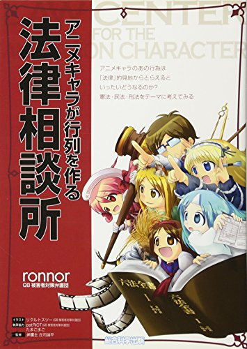 Law Center that anime characters make matrix (2011) ISBN: 4881818198 [Japanese Import]: Ronnor.; ...