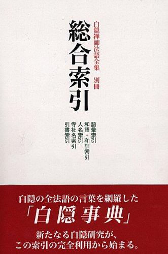 9784881821459: Complete Works word law Zen master Hakuin (separate volume) comprehensive index (2003) ISBN: 4881821458 [Japanese Import]