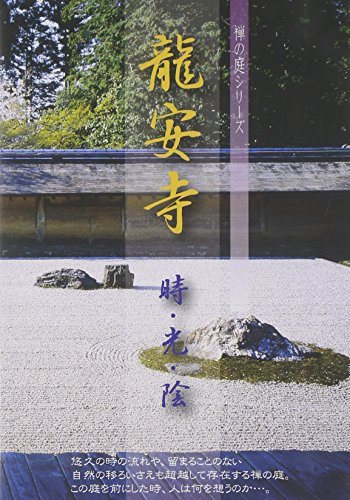 9784881822210: Garden at Ryoanji seriesA light and shade of DVD> Zen [Tankobon Hardcover]