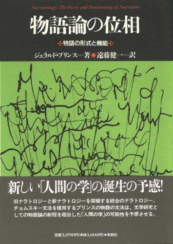 Monogatariron No Isō: Monogatari No Keishiki To Kinō: Shohaku Inc.